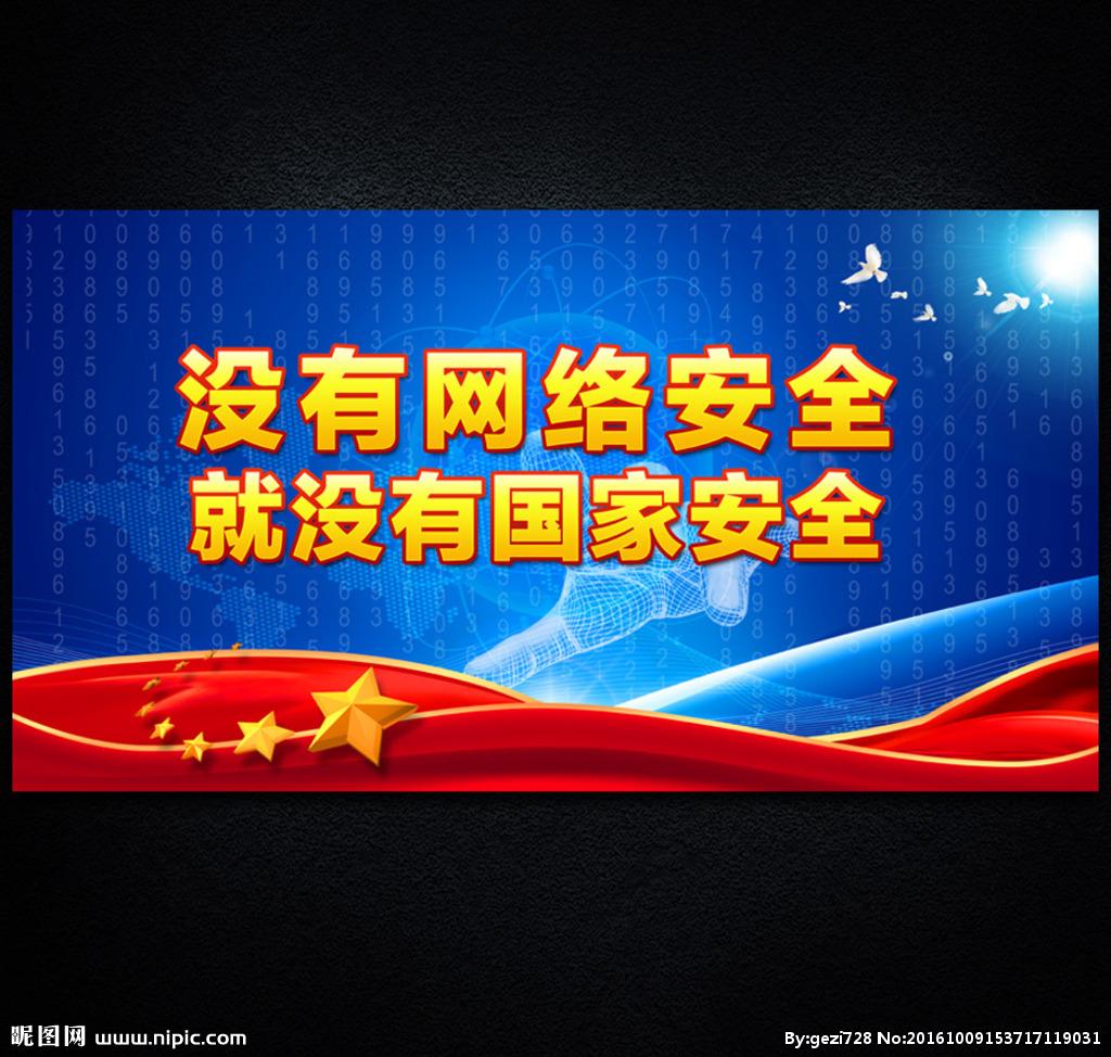 中国人民大学网络犯罪与安全研究中心,中国人民大学金融科技与互联网